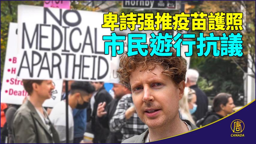 反對强制疫苗護照 加拿大民眾遊行抗議  | 卑詩省最高法院 | 疫苗護照 | 溫哥華 | #新唐人加拿大