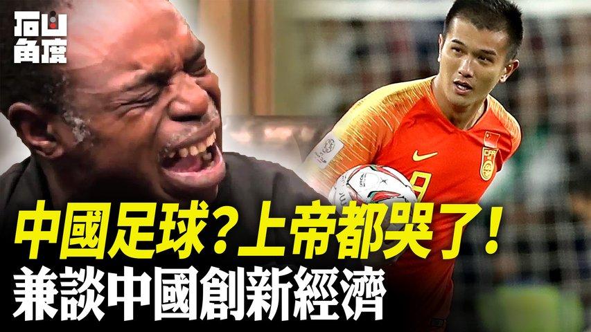 中國崛起,中國夢,到底走到哪裡,沒有人知道。但中國足球夢,卻一直是鏡花水月一場空。原因是什麼?【石山角度】(有冇搞錯國語)| 2021.7.20