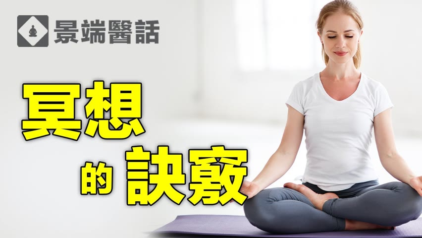 冥想和打坐有助身心健康,改善精神壓力和創傷。想知道練習的最佳方法嗎?楊醫生分享古代健康長壽秘訣!