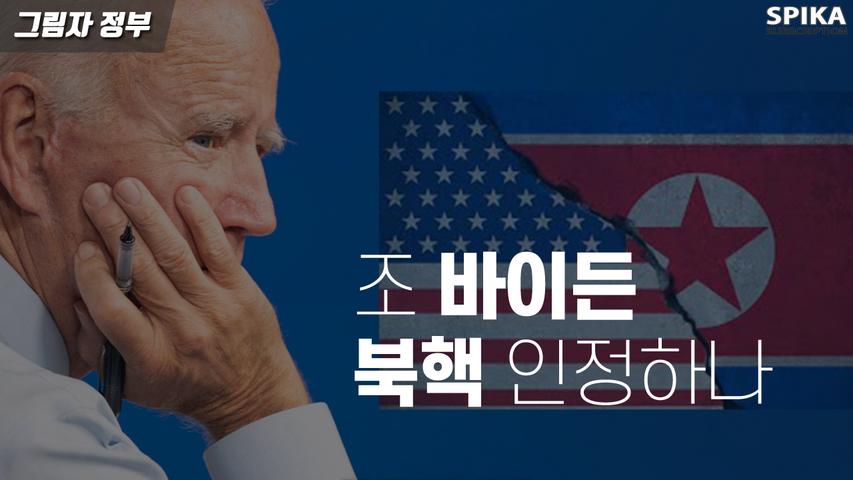 바이든의 대북 정책 , 차기 한국 대통령은?ㅣ그림자 정부ㅣ스피카 스튜디오 SPIKA STUDIO