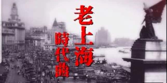 上海老歌 (1931-1949) - Pop Songs Between 1930s and 1940s in Shanghai (Discs 1-10)