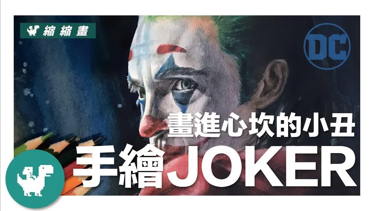 【JOKER小丑】畫出重生後的獨舞! 小福星與恐龍