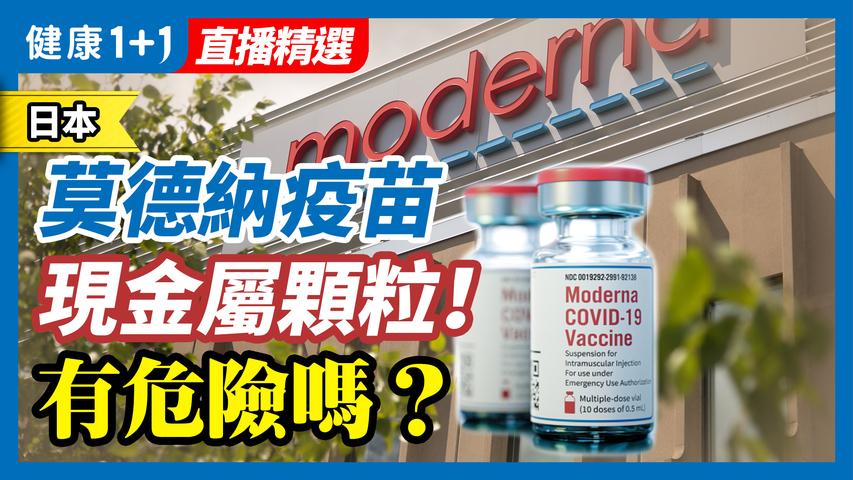 日本有2位年輕男性施打有問題疫苗後死亡 跟疫苗有關嗎? | 日本163萬劑莫德納疫苗 還有其它批次被發現有異物 也被暫停使用  | 健康1+1