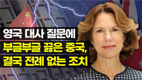 중국 외교부, '중국 비판글' 올린 영국 대사 초치