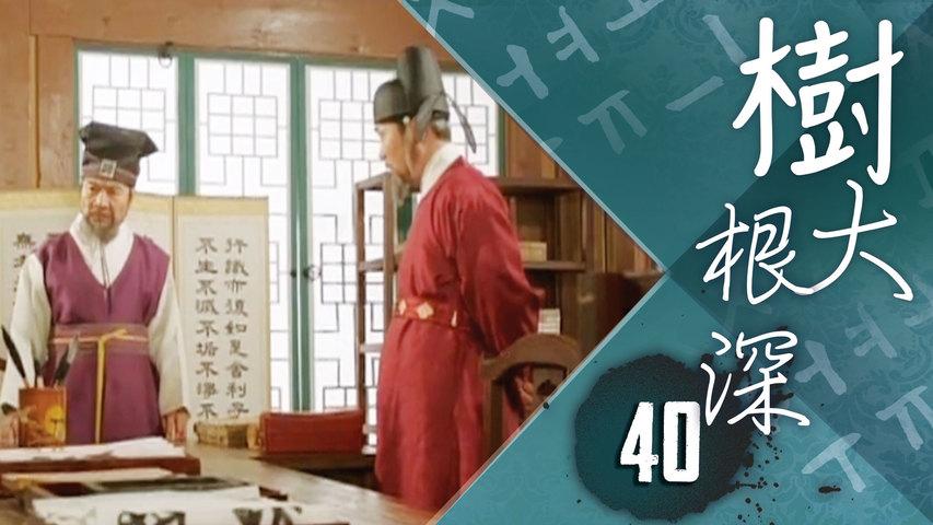 樹大根深 40|咲梨犧牲,采允拿著解例趕往頒布儀式。|宋仲基、申世景|韓劇迷