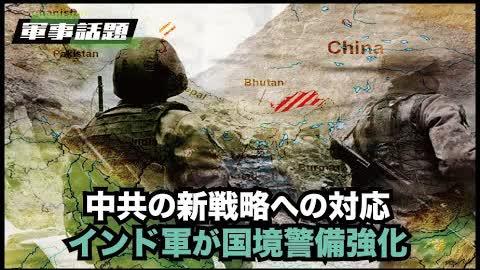 【軍事話題】中印軍隊の離脱は国境紛争の緩和を意味していない 印軍は北京の新戦略に対応して国境沿いの軍事配備を大規模に強化している