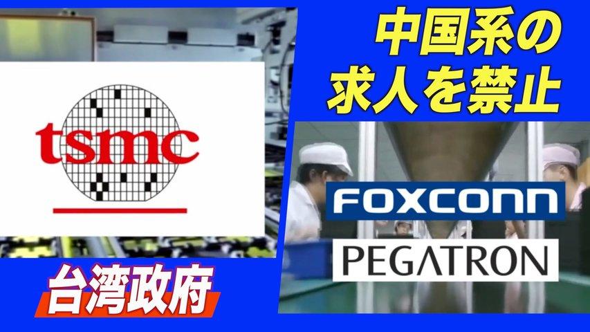 台湾 中国系の求人を禁止 中共による半導体エンジニアの人材引き抜きに歯止め