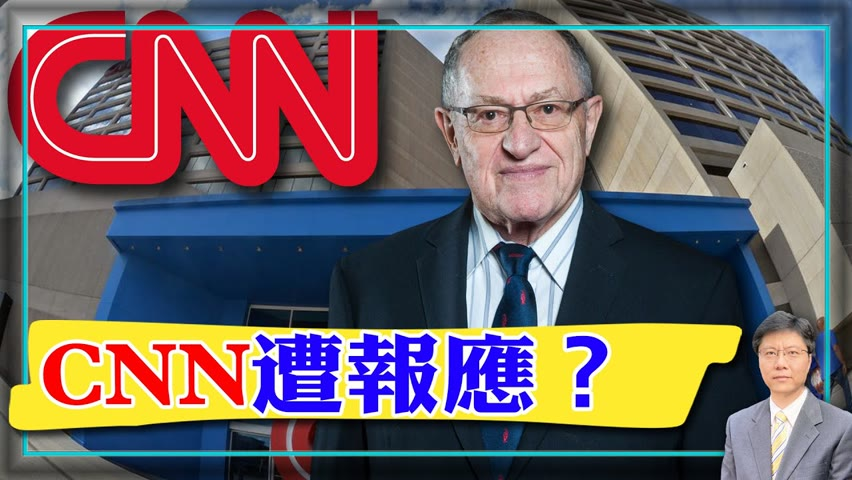 【杰森視角】CNN遭報應!關鍵時刻,一個星期CNN遭遇兩個壞消息! 現在CNN還值多少錢?