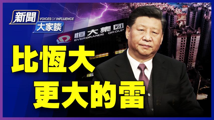 【#新聞大家談 9/22】恆大會爛尾嗎?許家印的「紅色輪盤」押注了誰;中共又「以商逼政」,瞄準台灣一個關鍵時間點;想什麼?中共申請加入貿易「君子俱樂部」   #新唐人電視台