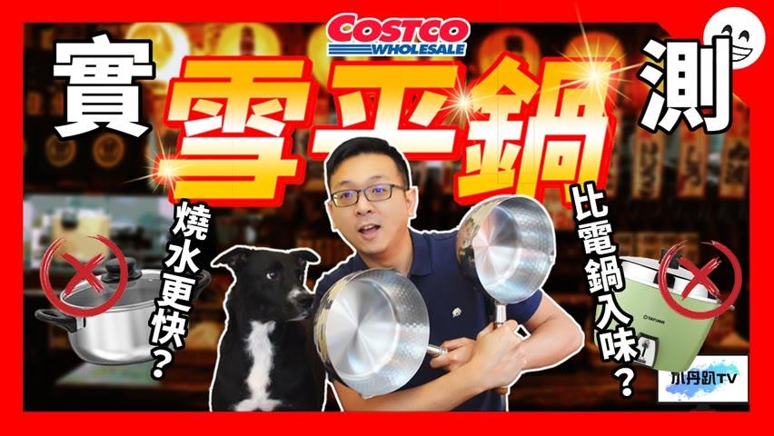 好市多人氣商品「雪平鍋」!實測開鍋、燒水速度、和大同電鍋PK誰比較入味!| 小丹趴TV