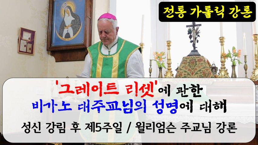'그레이트 리셋'에 관한 비가노 대주교님의 성명에 대해