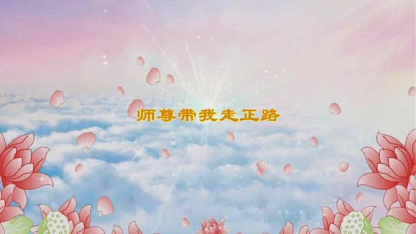 音乐视频:师尊带我走正路 (正见天音网)