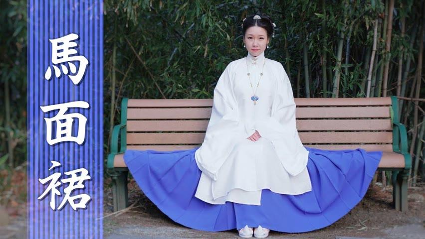 【漢服小課堂】明制 | 馬面裙 | 豎領大襟長衫 | 立領斜襟長衫