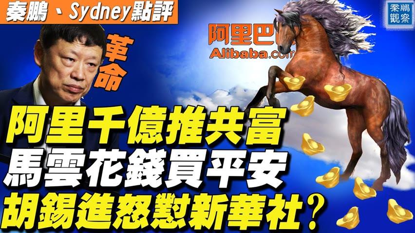 阿里投1000億助力「共同富裕」,馬雲能否買平安;胡錫進懟上新華社和人民日報:宣揚中國正在發生「深刻的革命」,這是誤判和誤導 | 秦鵬觀察 | 時事天天聊 09.02.2021