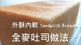 吐司做法 (不用麵包機)【麵包做法#2】Sandwich Bread Recipe (Eng Sub)