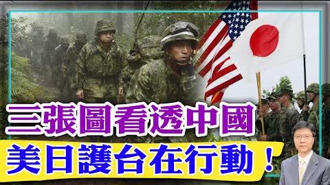 【杰森視角】美日軍方就保護台灣,有共識,有計劃,在行動! 三張照片展現中國本質!中國軍隊最近一次海外作戰表現驚人!