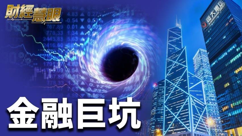統計局首次回應恆大事件,釋什麽信號?中國8月經濟數據尷尬,壓力很大【希望之聲-財經慧眼-2021/09/15】