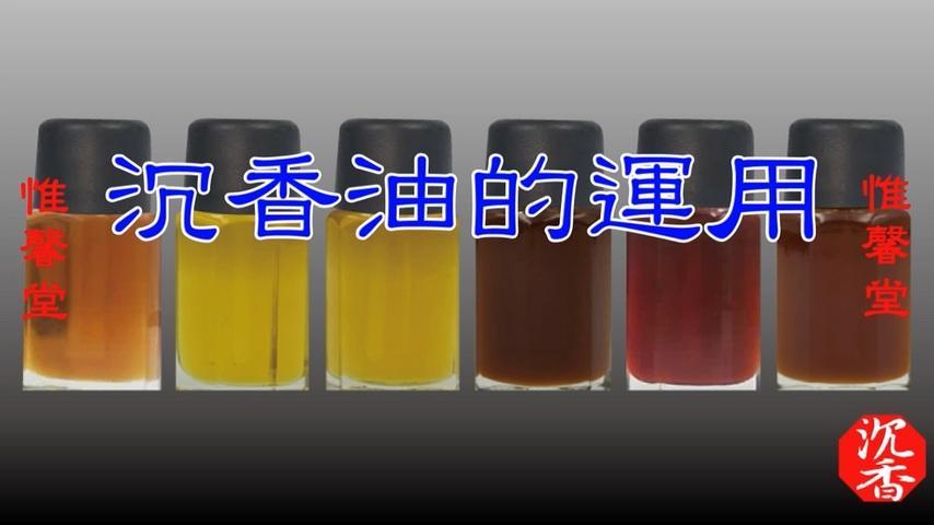 沉香油的運用―陳興夏教授沉香知識分享