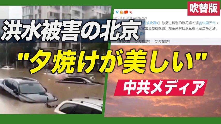〈吹替版〉洪水被害の北京「夕焼けが美しい」と官製メディア