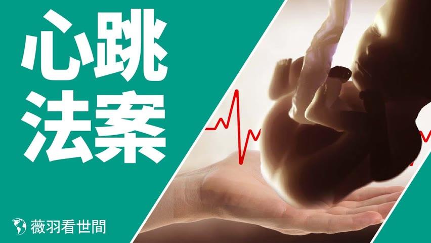 美國最嚴苛反墮胎法案生效!墮胎到底是保護人權還是踐踏人權? 薇羽看世間 第365期 20210903