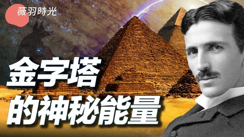 金字塔是發電站?特斯拉曾根據金字塔原理發明了無限能源?|薇羽時光 第50期
