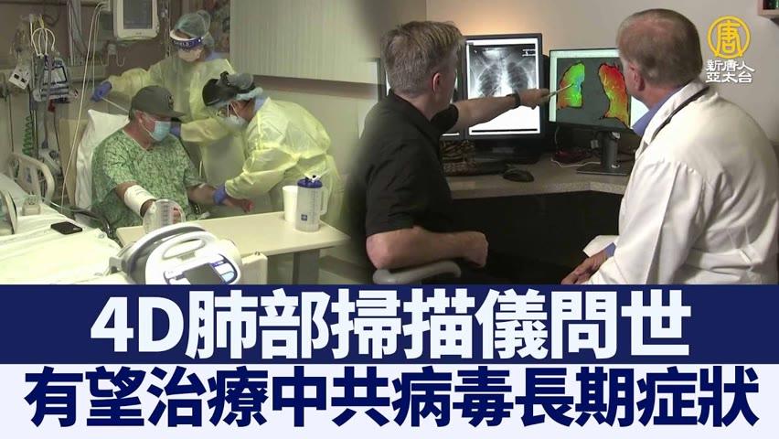4D肺部掃描儀問世 有望治療中共病毒長期症狀 @新聞精選【新唐人亞太電視】三節新聞Live直播  20210925