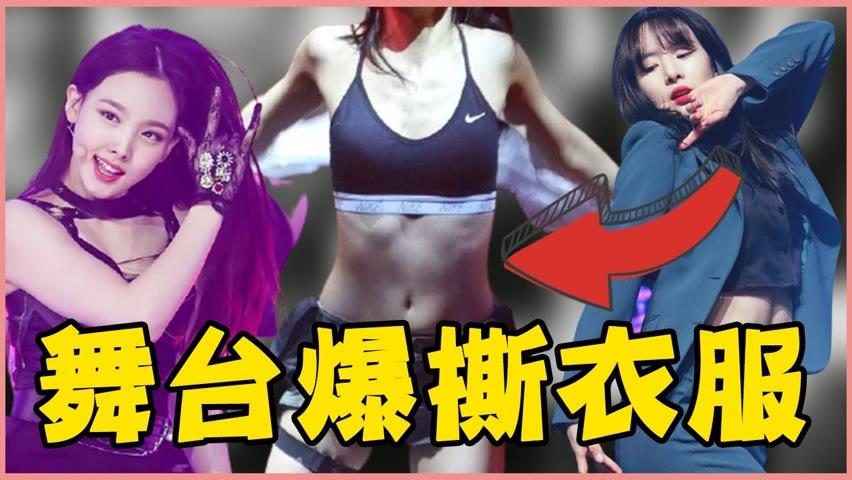 盤點15個『比男團還帥』的女團表演-TWICE/BLACKPINK/RED VELVET/少女時代/MAMAMOO/ITZY/aespa/宇宙少女/GFRIEND/Dreamcatcher/ 2NE1