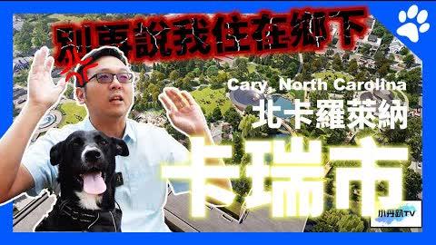 全美治安前三名、居民高收入、還跟台灣有特別關係!我所居住的卡瑞市是怎樣的都市?別再說我住在偏遠鄉下啦!| 小丹趴TV