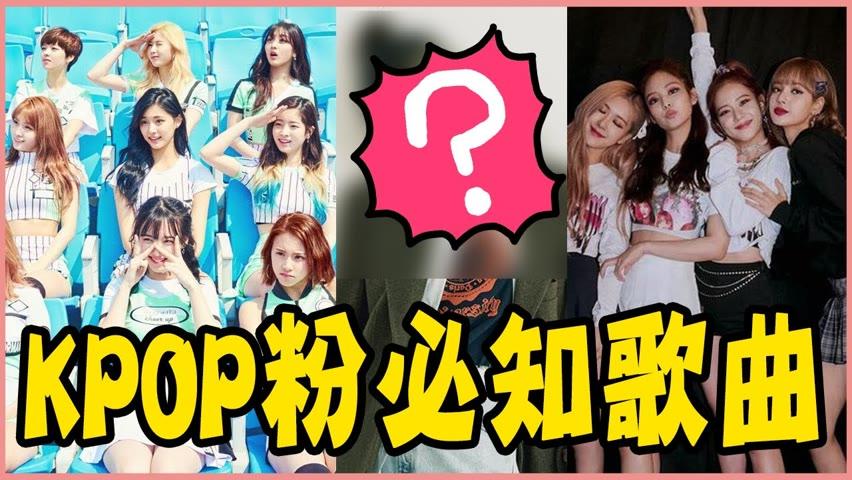 少女時代、Super Junior、SHINee,盤點KPOP粉一定要知道的20首歌曲-BTS/GFRIEND/TWICE/BLACKPINK/SEVENTEEN/APINK/MAMAMOO