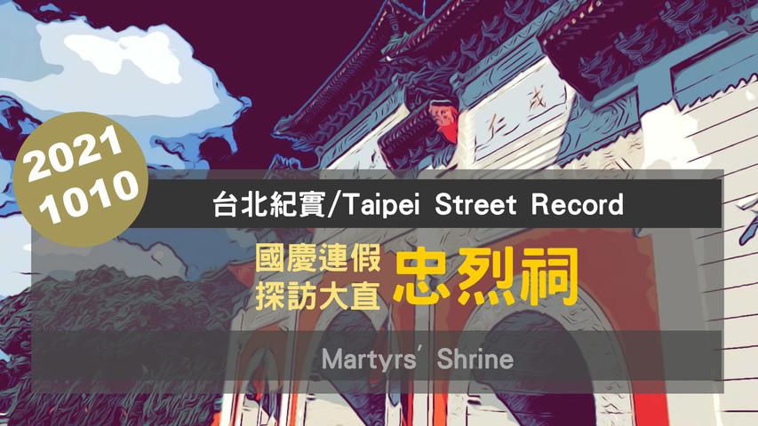 20211010 在總統府表演的同時,來去忠烈祠體會另一種氛圍。Street Walk Tour【台北紀實/Taipei Street Record】