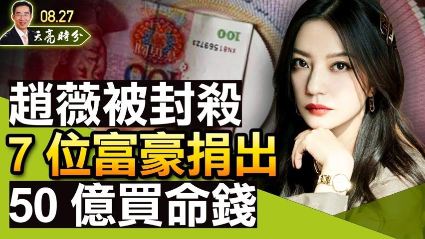 赵薇被封杀,7位富豪捐出50亿买命钱;恒大要破产,中共竭力避免金融暴雷(政论天下第496集 20210827)天亮时分