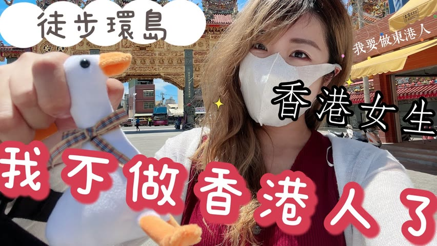 決定不做香港人了|住進東港在地人家學芒果正確的吃法【港女徒步環島中】EP. 11 華僑市場海鮮吃到飽 做兩天東港人🤣