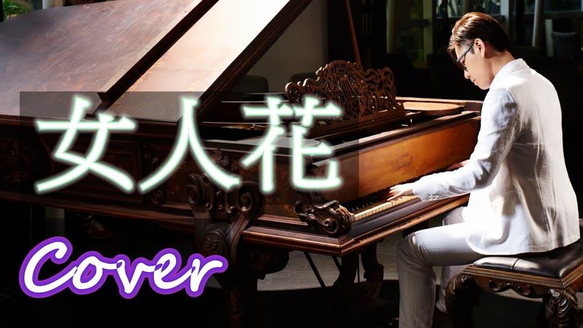 女人花 Woman Flower(梅艷芳 Anita Mui) 鋼琴 Jason Piano Cover