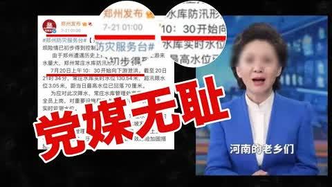 郑州悲剧的源头是:水库开闸泄洪,不做任何预警!党媒丧事喜办!无耻!