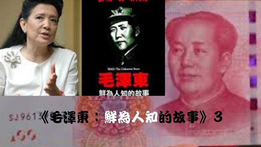 《毛泽东:鲜为人知的故事》3一本注定要改变历史的书 摧毁中国制造之红色神话,张戎书寫透穿毛泽东魔障!
