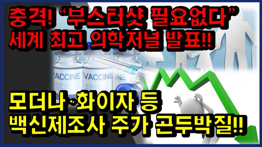 [#162] 세계최고 의학저널 랜셋, 부스터샷 필요없다 - 보고서 나오자..모더나·화이자 주가 '뚝'