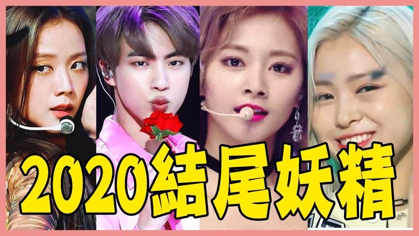 ITZY留真結尾太會電、TWICE直接大笑場!盤點2020最佳結尾妖精-(G)I-DLE/APINK/MAMAMOO/BLACKPINK/NCT/BTS/SEVENTEEN/Red Velvet