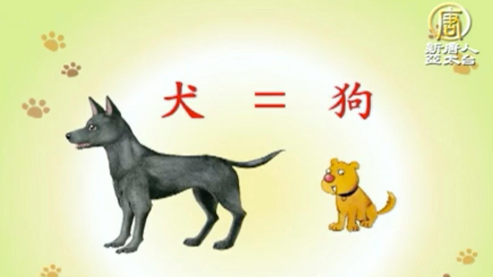 漢字動畫《悠遊字在》:說犬