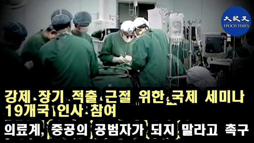 '강제 장기 적출 근절 위한 국제 세미나' 19개국 인사 참여, 의료계는 중공의 공범자가 되지 말라고 촉구