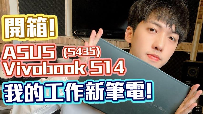 開箱我的工作新筆電!ASUS Vivobook S14 (S435)