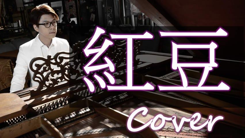 紅豆  Red bean (王菲 Faye Wong 方大同 Khalil Fong ) 鋼琴 Jason Piano