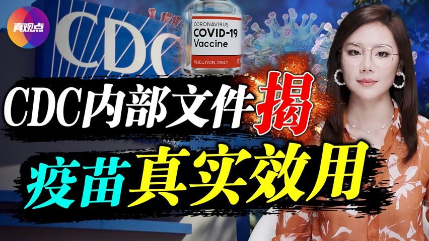 💥美CDC內部文件爆疫苗真實效用! CDC: 預防Delta, 這樣做比接種疫苗更有效! 疫苗再添副作用, 致患者半臉癱! 新變種Lambda來勢洶洶,  第三針加強劑意義何在? 真觀點   真飛