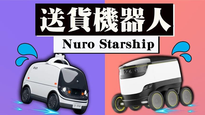 送貨機器人的市場前景?講講幾家熱門的送貨機器人公司【科技新創|市場調研】