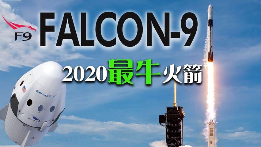 獵鷹9號火箭 2020年成功發射26次 SpaceX 獲大量美軍事合同|SpaceX|獵鷹9號|Falcon9|星鏈|星鏈計劃|星艦|Starlink|馬斯克|馬克時空 第2期