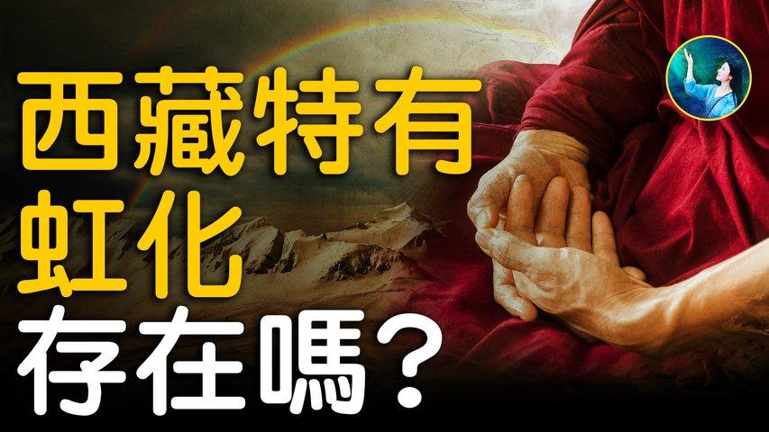 眾目睽睽之下高僧肉身消失,進藏幹部親見人體虹化!西藏喇嘛圓寂,身體返老還童,七日後離奇消失?修爲不同,虹化也分等級?| #未解之謎 扶搖