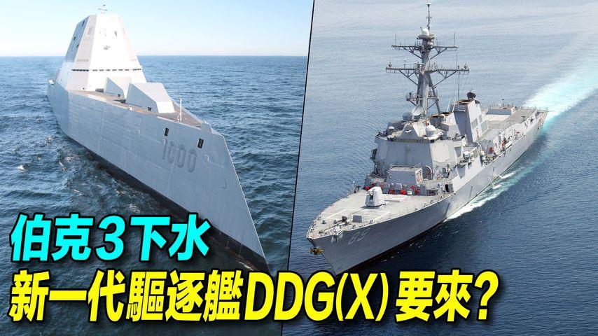 美國海軍走過的彎路:朱瓦特級驅逐艦為什麼停止建造?瀕海戰鬥艦服役15年就要退役?伯克3型驅逐艦下水,新一代驅逐艦DDG(X)要來?| # 探索時分