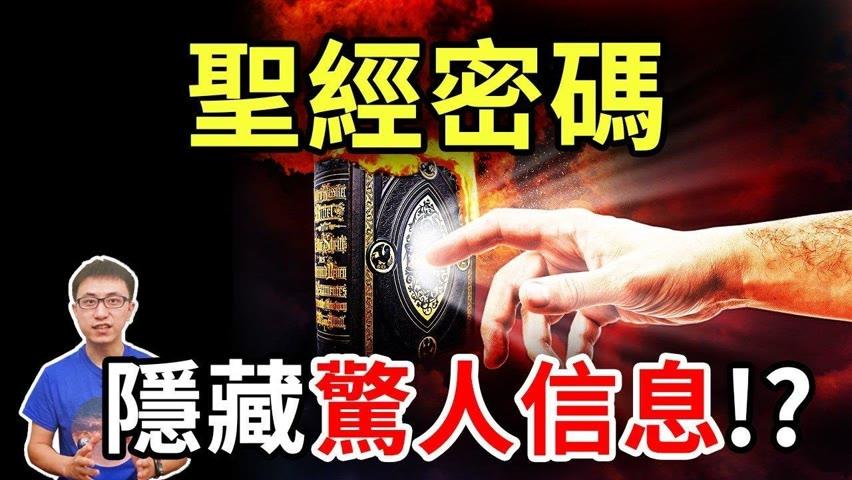 破譯聖經裡的密碼,揭開神留給「人類的信息」! 一把鑰匙就能預言未來 ! 【地球旅館】