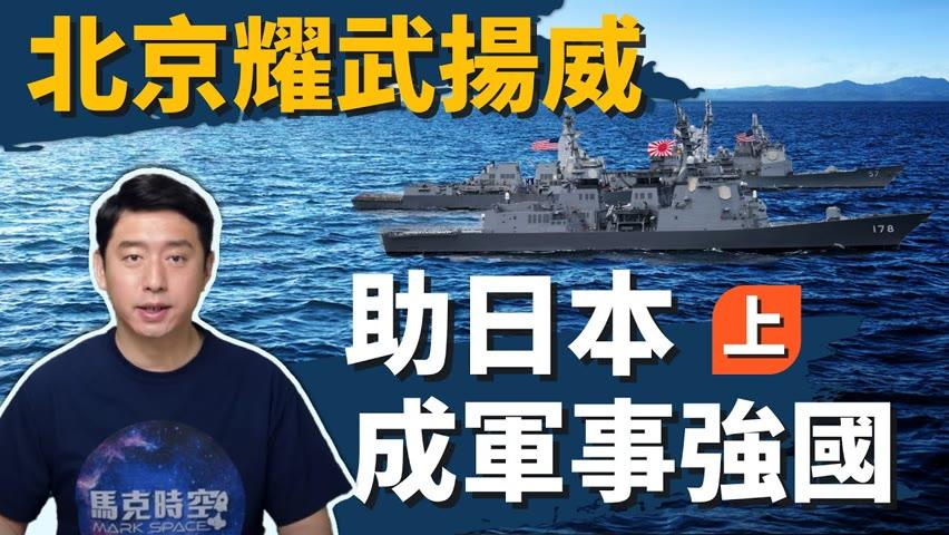 北京威脅台灣 日本獲美鬆綁 將成軍事強國?! 二戰慘敗的日本 如何從韓戰、越戰中再次崛起? | 日本自衛隊 | 海上自衛隊 | 航空自衛隊 | 陸上自衛隊 | 武力犯台 | 馬克時空 第67期