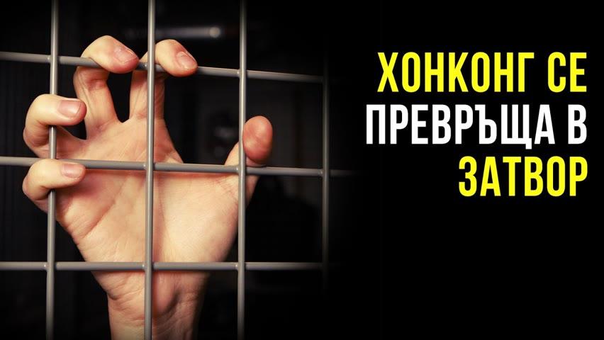 Хонконг се е превърнал в затвор