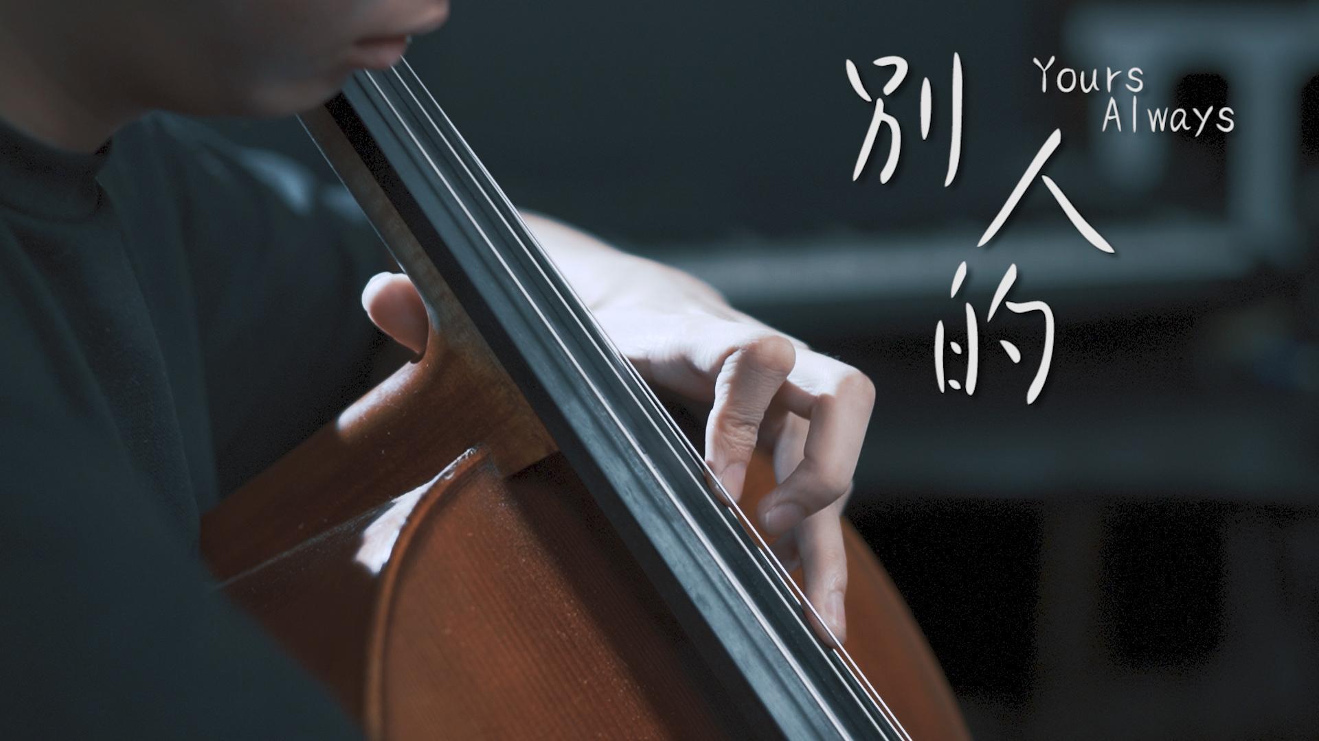 Yours Always - 《別人的》電影《孤味》片尾曲, 詞:徐若瑄   曲:陳冠甫, Cello Cover 大提琴演奏 《孤味》電影片尾曲 『cover by YoYo Cello』